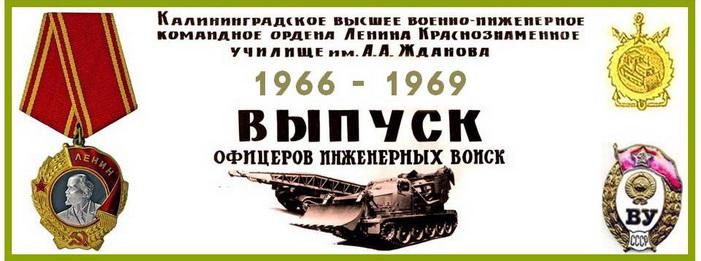 Шкред Я.М. Вольнюк П.Л. Голубев В.В., Лутошкин В.В., Мясников В.Ю. (до 1966).  Бабурин Г.В. Мостовой Ф.Л. батальона...